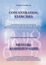 concentration-exercises-ENGLISH-RUSSIAN.jpg