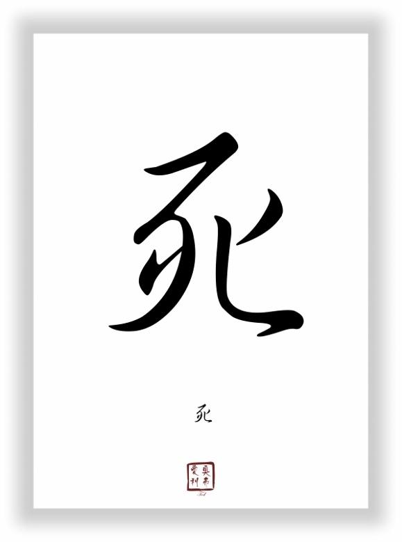 Mit bedeutung zeichen japanische Kanji